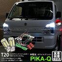 【Fウインカー】スズキ キャリイ[DA16T系](キャリー)対応 T20S ハイブリッドツインカラーバルブシステム LEDカラー…