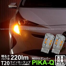 【F・Rウインカー】トヨタ プリウス[ZVW50]ウインカーランプ(フロント・リア)対応 T20S LED TURN SIGNAL BULB 『NEO15』 ウェッジシングル球 LEDカラー:アンバー 1セット2個入(6-A-8)