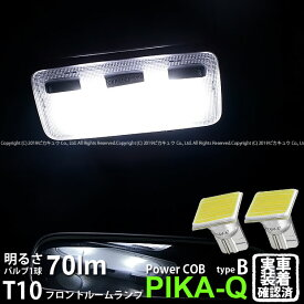 【室内灯】トヨタ ノア[ZRR80系後期モデル]フロントインテリアランプ対応 T10 POWER COB(シーオービー)LEDウェッジバルブ [タイプB] 形状:T字型-小 明るさ:全光束80ルーメン/1個 LEDカラー:ホワイト 2個入(4-B-7)
