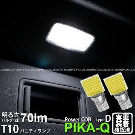 【室内灯】トヨタ ノア[ZRR80系後期モデル] バニティランプ対応LED T10 POWER COB(シーオービー)LEDウェッジバルブ [タイプD] 形状:うちわ型-小 明るさ:全光束80ルーメン/1個 LEDカラー:ホワイト 2個入 面発光(4-B-10)