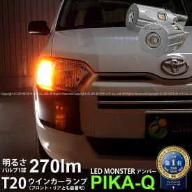 【F・Rウインカー】トヨタ サクシード[NCP160系]ウインカーランプ(フロント・リア対応)対応LED T20S PHILIPS LUMILEDS製LED搭載 LED MONSTER 270LM ウェッジシングル球 LEDカラー:アンバー 1セット2個入 品番:LMN10(5-D-7)