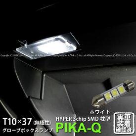 【室内灯】BMW MINI ONE R56グローブボックスランプ対応 T10×37mm規格:[無極性タイプ] HYPER 3chip SMD LED 3連枕型ルームランプ 入数:1個  カラー:ホワイト(7-C-9)