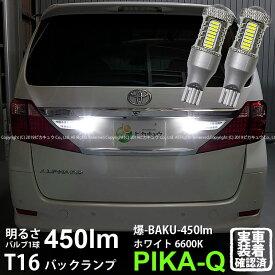 【後退灯】トヨタ アルファード[GGH/ANH20系後期]バックランプ対応LED T16 爆-BAKU-450lmバックランプ用LEDバルブLEDカラー:ホワイト 色温度:6600ケルビン 1セット2個入(5-A-2)