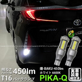 【後退灯】トヨタ プリウス PHV[ZVW52]バックランプ対応LED T16 爆-BAKU-450lmバックランプ用LEDバルブLEDカラー:ホワイト 色温度:6600ケルビン 1セット2個入(5-A-2)
