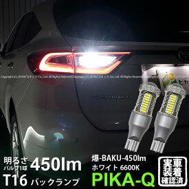 【後退灯】トヨタ ハリアー[ZSU/ASU60系後期モデル]バックランプ対応LED T16 爆-BAKU-450lmバックランプ用LEDバルブLEDカラー:ホワイト 色温度:6600ケルビン 1セット2個入(5-A-2)