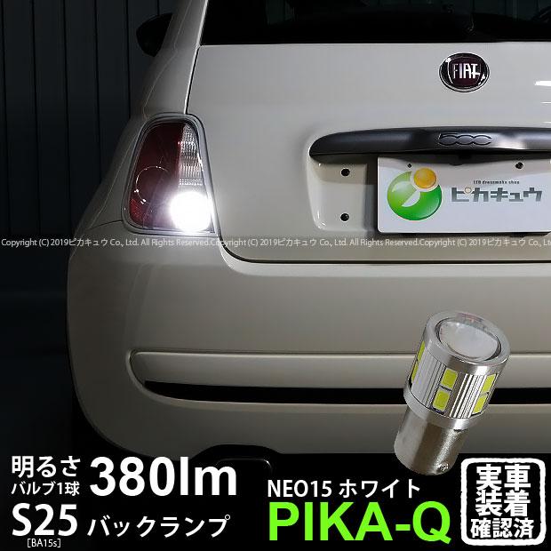 【後退灯】フィアット FIAT 500[ABA-31209]バックランプ対応 全光束380ルーメン S25S[BA15s]LED BACK LAMP BULB 『NEO15』 シングル口金球 LEDカラー:ホワイト ピン角180°1個入(6-D-7)