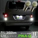 【後退灯】ニッサン NV200 バネット[VM20]バックランプ対応LED G18[BA15s] 350lmシングル口金球 LEDカラー:ホワイ…