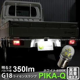 【ナンバー灯】ダイハツ ハイゼットトラック[S500P/S510P]ライセンスランプ対応 G18[BA15s] 350lmシングル口金球 LEDカラー:ホワイト 色温度:6500K ピン角180° 入数:1個(5-C-9)