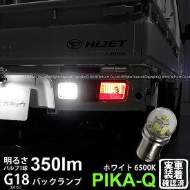 【後退灯】ダイハツ ハイゼットトラック[S500P/S510P](MC前)バックランプ対応 G18[BA15s] 350lmシングル口金球 LEDカラー:ホワイト 色温度:6500K ピン角180° 入数:1個(〜2016年10月まで)(5-C-9)