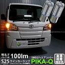 【Fウインカー】ダイハツ ハイゼットトラック[S500P/S510Pスマートアシスト3t]フロントウインカーランプ対応LED S25S…