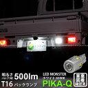 【後退灯】ダイハツ ハイゼットトラック[S500P/S510Pスマートアシスト3t]バックランプ対応LED T16 LED MONSTER 500L…