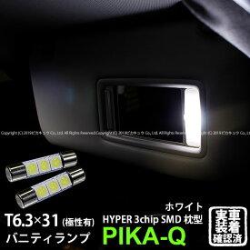 【室内灯】マツダ CX-5 バニティランプ対応LED T6.3×31mm型HYPER 3chip SMD LED 3連 1セット2個入  カラー:ホワイトcx5(8-B-4)