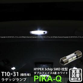 【室内灯】ニッサン セレナ[C26](MC後)ラゲッジルームランプ(ラゲージ)(サードシートランプ)対応LED T10×31mm型 ダブルフェイスHYPER 3chip SMD LED 4連枕型ルームランプ 入数:1個  LEDカラー:ホワイト(8-B-2)