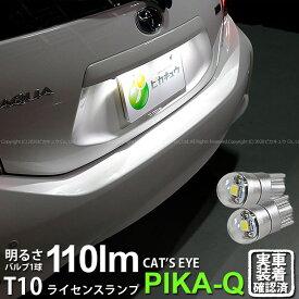 【ナンバー灯】トヨタ アクア[NHP10後期モデル]ライセンスランプ対応LED T10 Cat's Eye LED BULB 全光束110ルーメン(キャッツアイ) LUMILEDS製 LEXEON 3030 POWER LED ウェッジシングル球 LEDカラー:ホワイト6200K 1セット2個入(3-B-5)