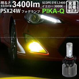 【霧灯】トヨタ 86 ハチロク[ZN6 前期]LEDフォグランプ SCOPE EYE L3400 LEDフォグキット スコープアイ LEDカラー:イエロー3000k(ケルビン)[3400Lm] 明るさ3400ルーメン バルブ規格:PSX24W(2019年令和元年モデル)