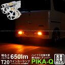【Rウインカー】スズキ エブリィワゴン[DA17W]リアウインカーランプ対応LED T20S T20シングル ハイフラ対策不要!…