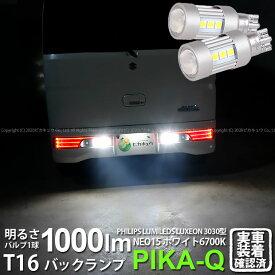 【後退灯】スズキ エブリィワゴン[DA17W]バックランプ対応LED T16 LED BACK LAMP BULB 『NEO15』 PHILIPS LUMILEDS LUXEON 3030 2D POWER LED 搭載 ウェッジシングル球 1000lm(ルーメン) LEDカラー:ホワイト 色温度:6700K 1セット2個入(41-A-1)