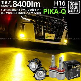 ガ【霧灯】トヨタ アルファード[30系 後期](AGH30W/GGH35W/AGH35W/GGH30W)対応 Eマーク取得 ガラスレンズフォグランプユニット付 LED MONSTER L8400 LEDフォグランプキット LEDモンスター LEDカラー:イエロー3200K 全光束:8400lm バルブ規格:H8/H11/H16兼用(36-D-1)