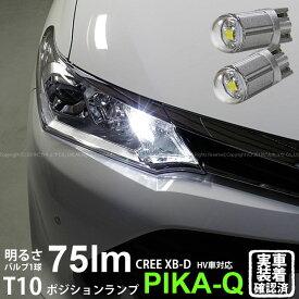 【車幅灯】トヨタ カローラアクシオ ハイブリッド[NKE165後期モデル]ポジションランプ対応LED T10 Zero Cree XB-D Cool White 6500Kウェッジシングル球 クールホワイト 色温度:6500ケルビン 無極性 2個入(3-B-3)