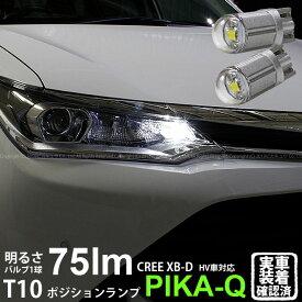【車幅灯】トヨタ カローラフィールダー ハイブリッド[NKE165G中期モデル]ポジションランプ対応LED T10 Zero Cree XB-D Cool White 6500Kウェッジシングル球 クールホワイト 色温度:6500ケルビン 無極性 2個入(3-B-3)