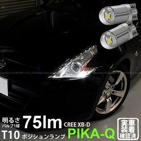 【車幅灯】ニッサン フェアレディZ[Z34] ポジションランプ対応T10 Zero Cree XB-D Cool White 6500Kウェッジシングル球 LEDカラー:クールホワイト 色温度:6500ケルビン 無極性 1セット2個入(3-B-3)