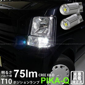 【車幅灯】スズキ エブリイ(エブリイバン)DA64V ポジションランプ対応T10 Zero Cree XB-D Cool White 6500Kウェッジシングル球 LEDカラー:クールホワイト 色温度:6500ケルビン 無極性 1セット2個入(3-B-3)