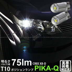 【車幅灯】トヨタ スペイド[NCP141/145]ポジションランプ対応T10 Zero Cree XB-D Cool White 6500Kウェッジシングル球 LEDカラー:クールホワイト 色温度:6500ケルビン 無極性 1セット2個入(3-B-3)