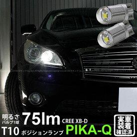 【車幅灯】ニッサン フーガ[Y51]ポジションランプ対応T10 Zero Cree XB-D Cool White 6500Kウェッジシングル球 LEDカラー:クールホワイト 色温度:6500ケルビン 無極性 1セット2個入(3-B-3)