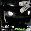 【車幅灯】トヨタ ハイエース[200系 4型]ポジションランプ対応 PHILIPS LUMILEDS LUXEON 3030 2D POWER LED T10 G-F…