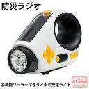 ☆多機能ソーラー付きダイナモ充電ライト USB、ソーラー、ダイナモの3種類の充電が可能な多機能ライト アウトドアにも…