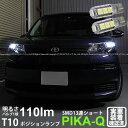 【車幅灯】トヨタ スペイド[NCP141/145]ポジションランプ対応T10 High Power 3chip SMD 13連ウェッジシングル球 LED…