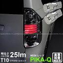 【尾灯】トヨタ ヴォクシー[ZRR70系(MC前)]リアスモールランプ対応LED T10 HYPER NEO 6 WEDGE[ハイパーネオシックス…