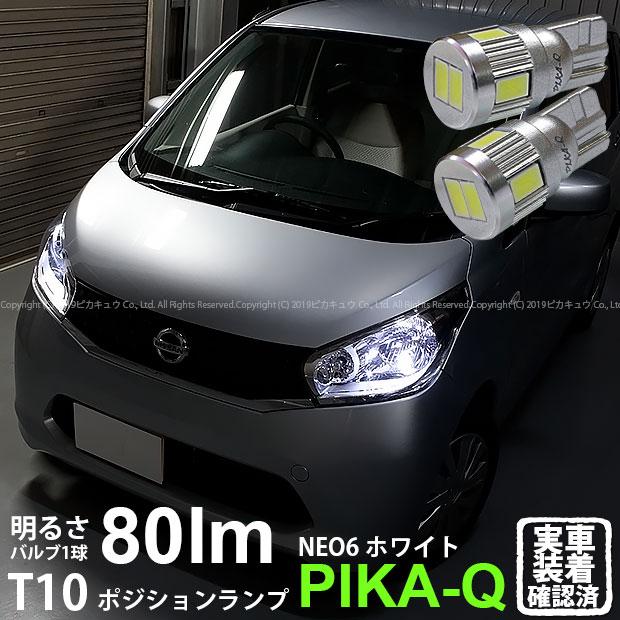 【車幅灯】ニッサン 日産 新型デイズ[B21W] ポジションランプ対応LED T10 HYPER NEO 6 WEDGE[ハイパーネオシックスウェッジシングル球] LEDカラー:サンダーホワイト 1セット2個入(2-C-10)