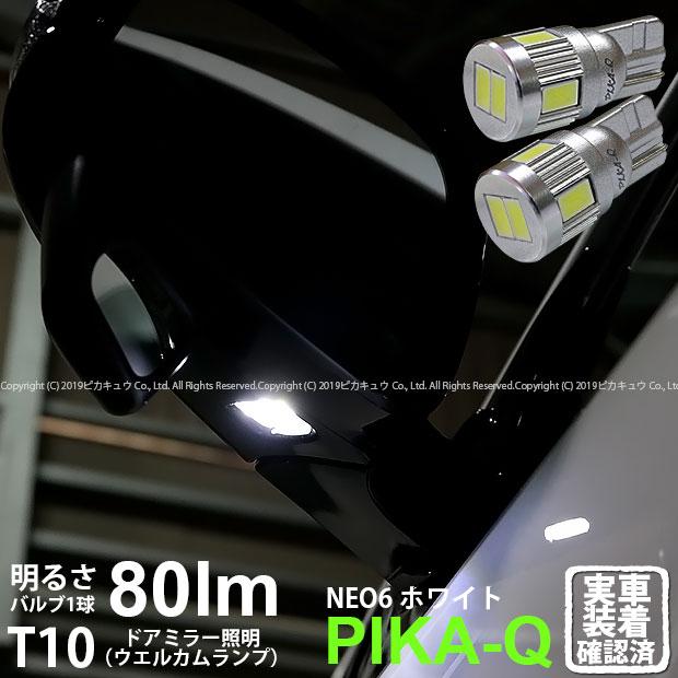 【ウエルカムランプ】トヨタ ハリアー[ZSU/ASU60系後期モデル]ドアミラー照明対応LED T10 HYPER NEO 6 WEDGE[ハイパーネオシックスウェッジシングル球] LEDカラー:サンダーホワイト 1セット2個入(2-C-10)