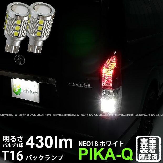 【後退灯】トヨタ ハイエース[200系 4型]バックランプ対応LED T16 LED BACK LAMP BULB 『NEO18』 ウェッジシングル球 430lm(ルーメン) LEDカラー:ホワイト 1セット2個入(5-B-1)
