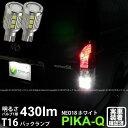 【後退灯】トヨタ ハイエース[200系 4型]バックランプ対応LED T16 LED BACK LAMP BULB 『NEO18』 ウェッジシング…