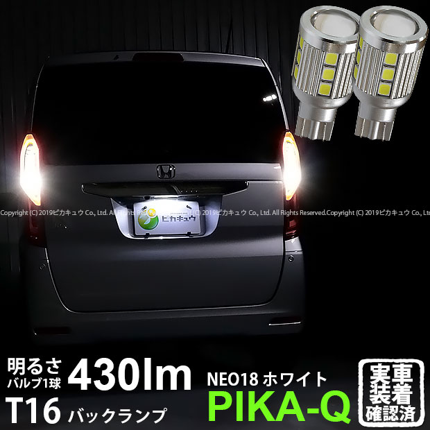 【後退灯】ホンダ N-BOX[JF3/4]バックランプ対応LED T16 LED BACK LAMP BULB 『NEO18』 ウェッジシングル球 430lm(ルーメン) LEDカラー:ホワイト 1セット2個入(5-B-1)