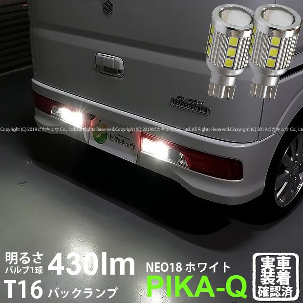 【後退灯】スズキ エブリィワゴン[DA17W]バックランプ対応LED T16 LED BACK LAMP BULB 『NEO18』 ウェッジシングル球 430lm(ルーメン) LEDカラー:ホワイト 1セット2個入(5-B-1)