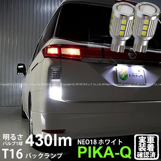 【後退灯】ニッサン エルグランド[E52系 前期モデル]バックランプ対応LED T16 LED BACK LAMP BULB 『NEO18』 ウェッジシングル球 430lm(ルーメン) LEDカラー:ホワイト 1セット2個入(5-B-1)