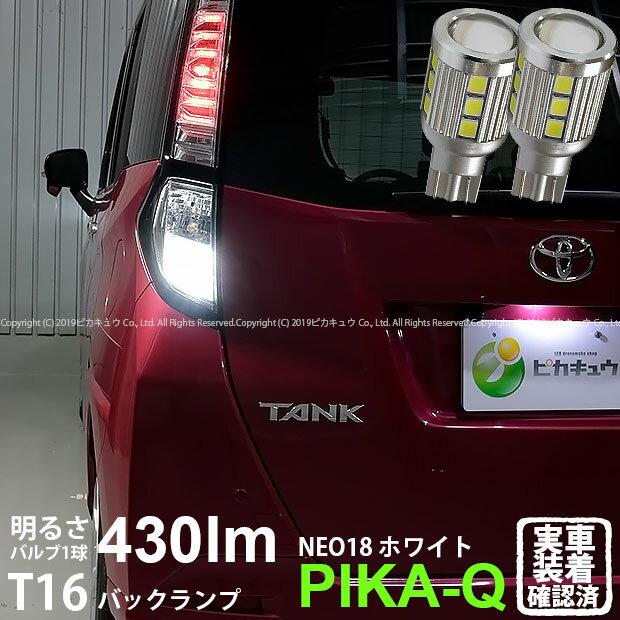 【後退灯】トヨタ タンク[M900A/M910A]バックランプ対応LED T16 LED BACK LAMP BULB 『NEO18』 ウェッジシングル球 430lm(ルーメン) LEDカラー:ホワイト 1セット2個入(5-B-1)