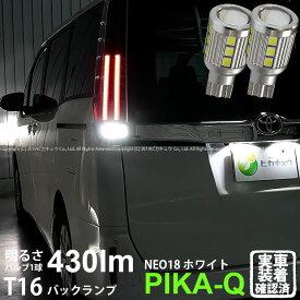 【後退灯】トヨタ ノア[ZRR80系後期モデル]バックランプ対応LED T16 LED BACK LAMP BULB 『NEO18』 ウェッジシングル球 430lm(ルーメン) LEDカラー:ホワイト 1セット2個入(5-B-1)