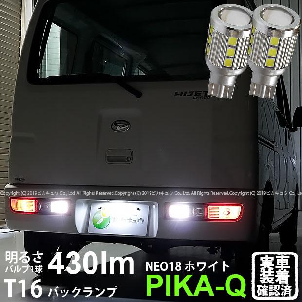 【後退灯】ダイハツ ハイゼットカーゴ[S331V/S321V]バックランプ対応LED T16 LED BACK LAMP BULB 『NEO18』 ウェッジシングル球 430lm(ルーメン) LEDカラー:ホワイト 1セット2個入(5-B-1)