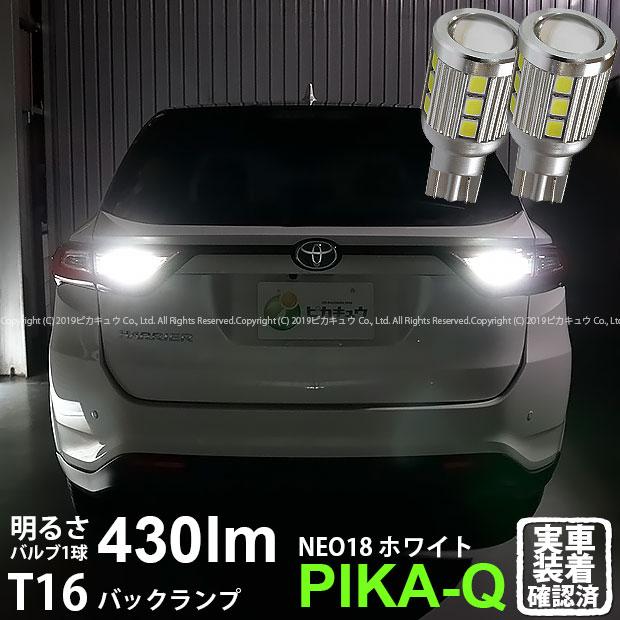 【後退灯】トヨタ ハリアー[ZSU/ASU60系後期モデル]バックランプ対応LED T16 LED BACK LAMP BULB 『NEO18』 ウェッジシングル球 430lm(ルーメン) LEDカラー:ホワイト 1セット2個入(5-B-1)