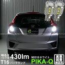 【後退灯】ホンダ フィット[GK3/4/5/6 中期]バックランプ対応LED T16 LED BACK LAMP BULB 『NEO18』 ウェッジシ…