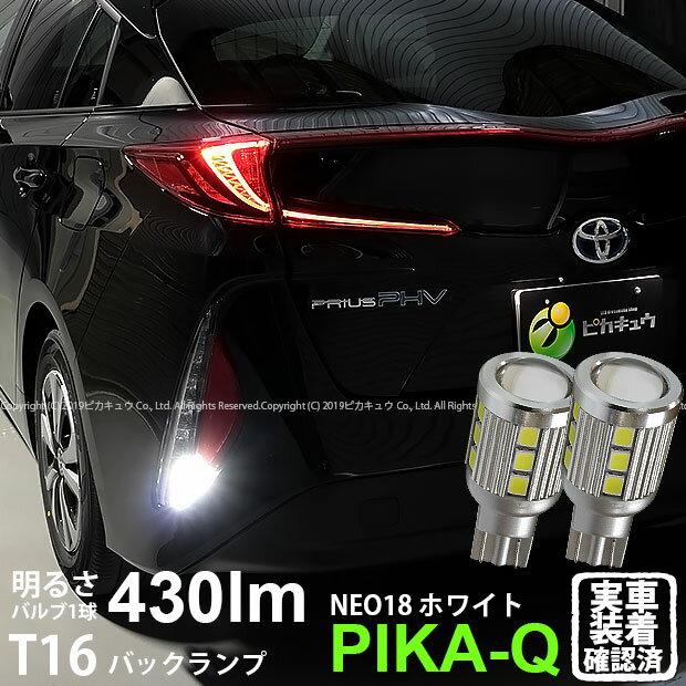 【後退灯】トヨタ プリウス PHV[ZVW52]バックランプ対応LED T16 LED BACK LAMP BULB 『NEO18』 ウェッジシングル球 430lm(ルーメン) LEDカラー:ホワイト 1セット2個入(5-B-1)