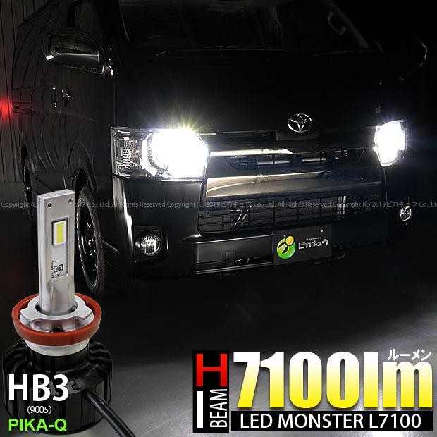 【前照灯】トヨタ ハイエース[200系 4型 LEDヘッドランプ装着車]ハイビームランプ用LED MONSTER L7100 LEDハイビームバルブキット LEDカラー:ホワイト6200K バルブ規格:HB3[9005] 明るさ:7100ルーメン