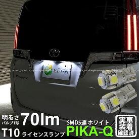 【ナンバー灯】トヨタ エスクァイア[ZRR80系後期モデル]ライセンスランプ対応LED T10 High Power 3chip SMD 5連ウェッジシングルLED球 LEDカラー:ホワイト 無極性タイプ 1セット2個入(2-B-5)
