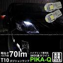 【車幅灯】トヨタ プリウスZVW30(MC前)ポジションランプ対応LED T10 High Power 3chipSMD5連ウェッジ球2個入【ハイ…