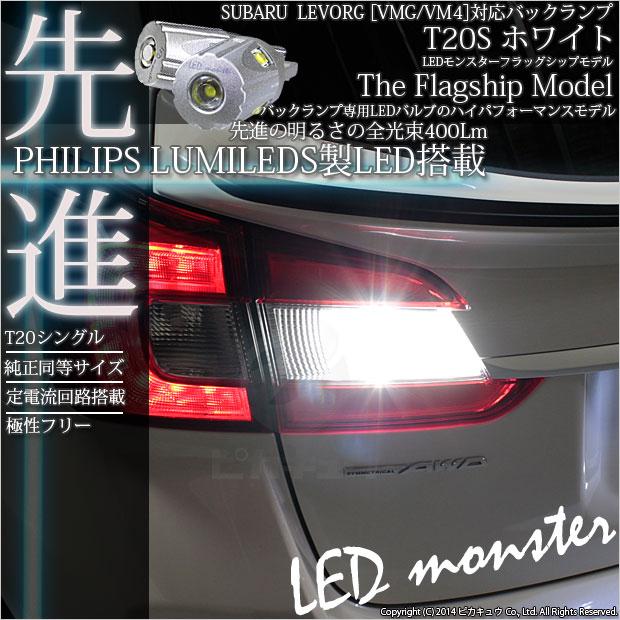 【後退灯】スバル レヴォーグ[VMG/VM4]レボーグ バックランプ対応LED T20S PHILIPS LUMILEDS製LED搭載 LED MONSTER 400LM ウェッジシングル球 LEDカラー:ホワイト 色温度6500K 1個入  品番:LMN103(5-D-6)