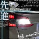 【後退灯】スバル レヴォーグ[VMG/VM4]レボーグ バックランプ対応LED T20S PHILIPS LUMILEDS製LED搭載 LED MONSTER ...